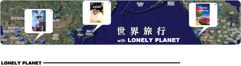 世界旅行 with ロンリープラネット