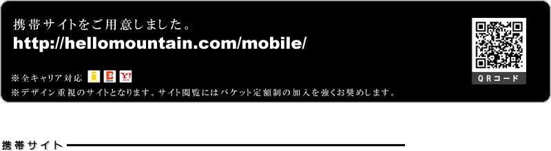 ハローマウンテン携帯サイト