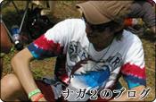 ナガ2のブログ
