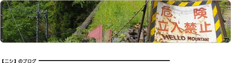 ニシのブログのトップ画像