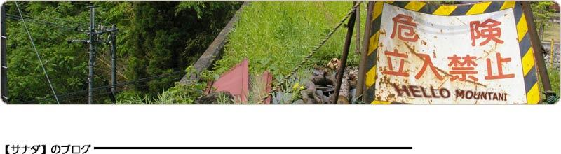 サナダのブログのトップ画像